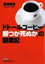 【送料無料】ドト-ルコ-ヒ-「勝つか死ぬか」の創業記 [ 鳥羽博道 ]