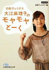 【送料無料】日経ヴェリタス大江麻理子のモヤモヤとーく
