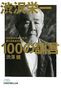 【送料無料】渋沢栄一100の訓言