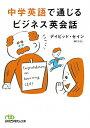 【送料無料】中学英語で通じるビジネス英会話