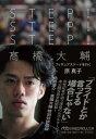 【送料無料】STEP!STEP!STEP!高橋大輔