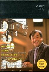 【送料無料】陰山手帳(黒)(2014) [ 陰山英男 ]