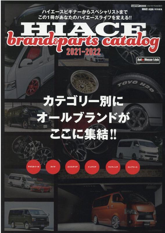工学, 機械工学 HIACE brandparts catalog2021-2022 CARTOP MOOK HIACE style