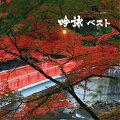 BEST SELECT LIBRARY 決定版::吟詠 ベスト
