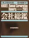 会社総鑑(2003年版)
