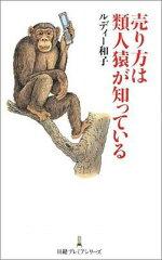 【送料無料】売り方は類人猿が知っている