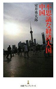 【送料無料】不思議な経済大国中国