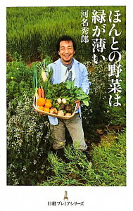 ほんとの野菜は緑が薄い
