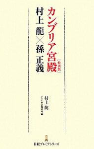 【送料無料】カンブリア宮殿「特別版」村上龍×孫正義