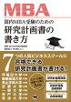 国内MBA受験のための研究計画書の書き方 [ 晶文社学校案内編集部 ]