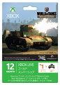 Xbox Live 12 ヶ月+1ヶ月ゴールド メンバーシップ 『World of Tanks: Xbox 360 Edition』バージョンの画像