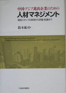 【送料無料】中国・アジア進出企業のための人材マネジメント