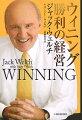 ウィニング勝利の経営