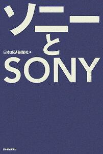 【送料無料】ソニーとSony [ 日本経済新聞社 ]