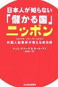 日本人が知らない「儲かる国」ニッポン