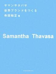 【送料無料】サマンサタバサ世界ブランドをつくる