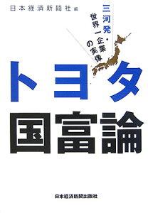 【送料無料】トヨタ国富論