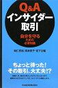 【送料無料】Q&Aインサイダー取引