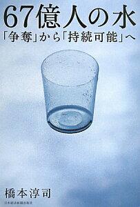【送料無料】67億人の水