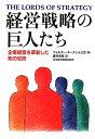 【送料無料】経営戦略の巨人たち