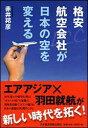 【送料無料】格安航空会社が日本の空を変える