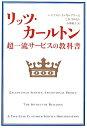 【送料無料】リッツ・カールトン超一流サービスの教科書