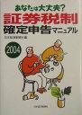 証券税制確定申告マニュアル(2004)