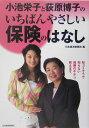 小池栄子と荻原博子のいちばんやさしい保険のはなし