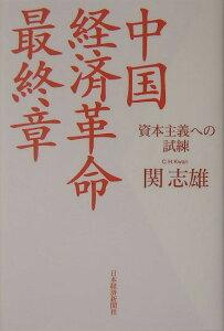 【送料無料】中国経済革命最終章