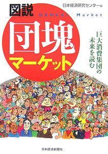 【送料無料】図説団塊マーケット