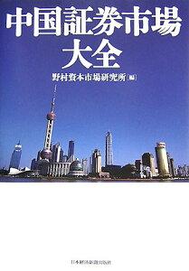 【送料無料】中国証券市場大全