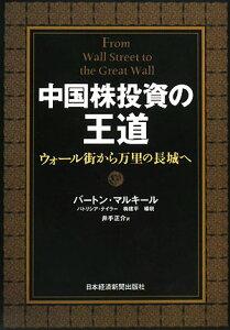 【送料無料】中国株投資の王道