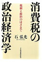 【送料無料】消費税の政治経済学
