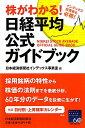 【送料無料】株がわかる!日経平均公式ガイドブック