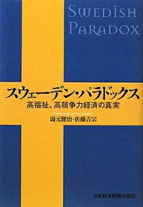 スウェーデン・パラドックス
