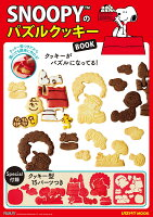 SNOOPYのパズルクッキーBOOK