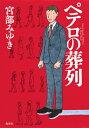 『誰か』『名もなき毒』に続く杉村三郎シリーズ待望の第3弾。宮部みゆきの新たな代表作、誕生![帯]