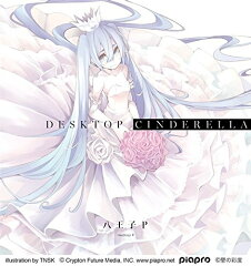 【楽天ブックスならいつでも送料無料】Desktop Cinderella (初回限定盤 CD+DVD) [ 八王子P ]
