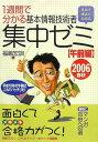 1週間で分かる基本情報技術者集中ゼミ(2006春秋 午前編)