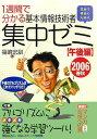 1週間で分かる基本情報技術者集中ゼミ(2006春秋 午後編)