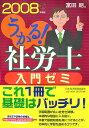 うかる!社労士入門ゼミ(2008年度版)
