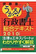 うかる!行政書士総合テキスト(2010年度版)