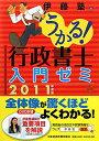 【送料無料】うかる!行政書士入門ゼミ(2011年度版)