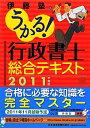 【送料無料】うかる!行政書士総合テキスト(2011年度版)