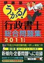 【送料無料】うかる!行政書士総合問題集(2011年度版)