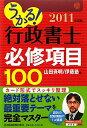 【送料無料】うかる!行政書士必修項目100(2011年度版)