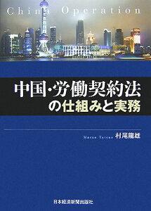 【送料無料】中国・労働契約法の仕組みと実務