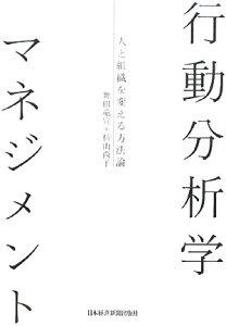 【送料無料】行動分析学マネジメント [ 舞田竜宣 ]