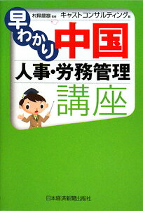 【送料無料】早わかり中国人事・労務管理講座