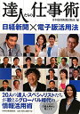 【送料無料】達人たちの仕事術 [ 日本経済新聞出版社 ]